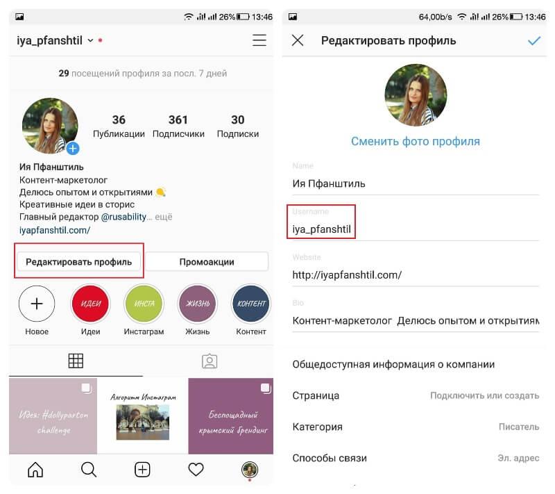 Как изменить имя профиля в Инстаграм