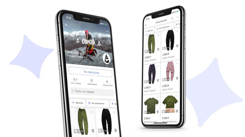 Сервис Юла запустил «Магазины» для малого и среднего бизнеса