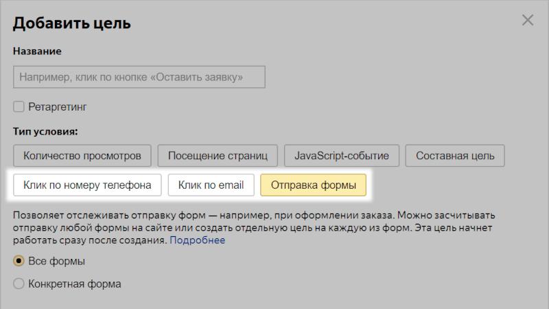 В Яндекс.Метрике появились цели, которые можно завести за пару кликов
