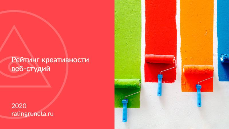 Опубликован ТОП-100 самых креативных студий по версии Рейтинга Рунета