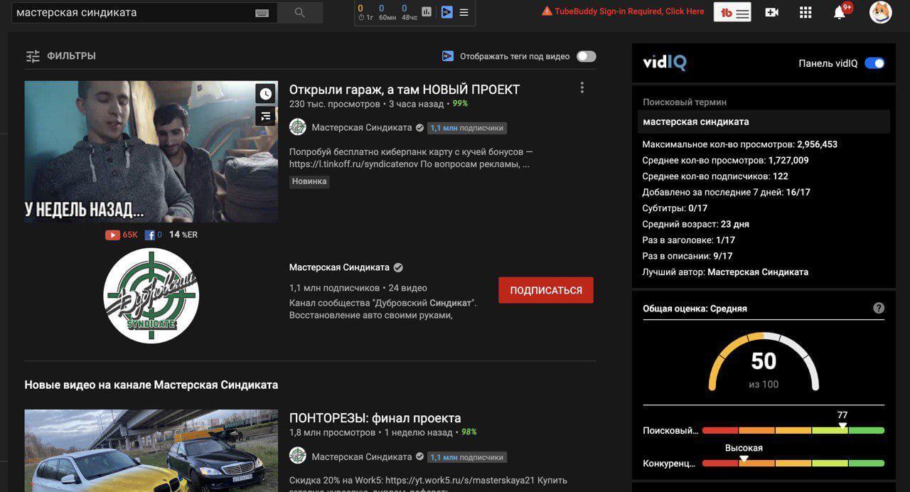 YouTube, поисковая оптимизация и теги инструкция по применению