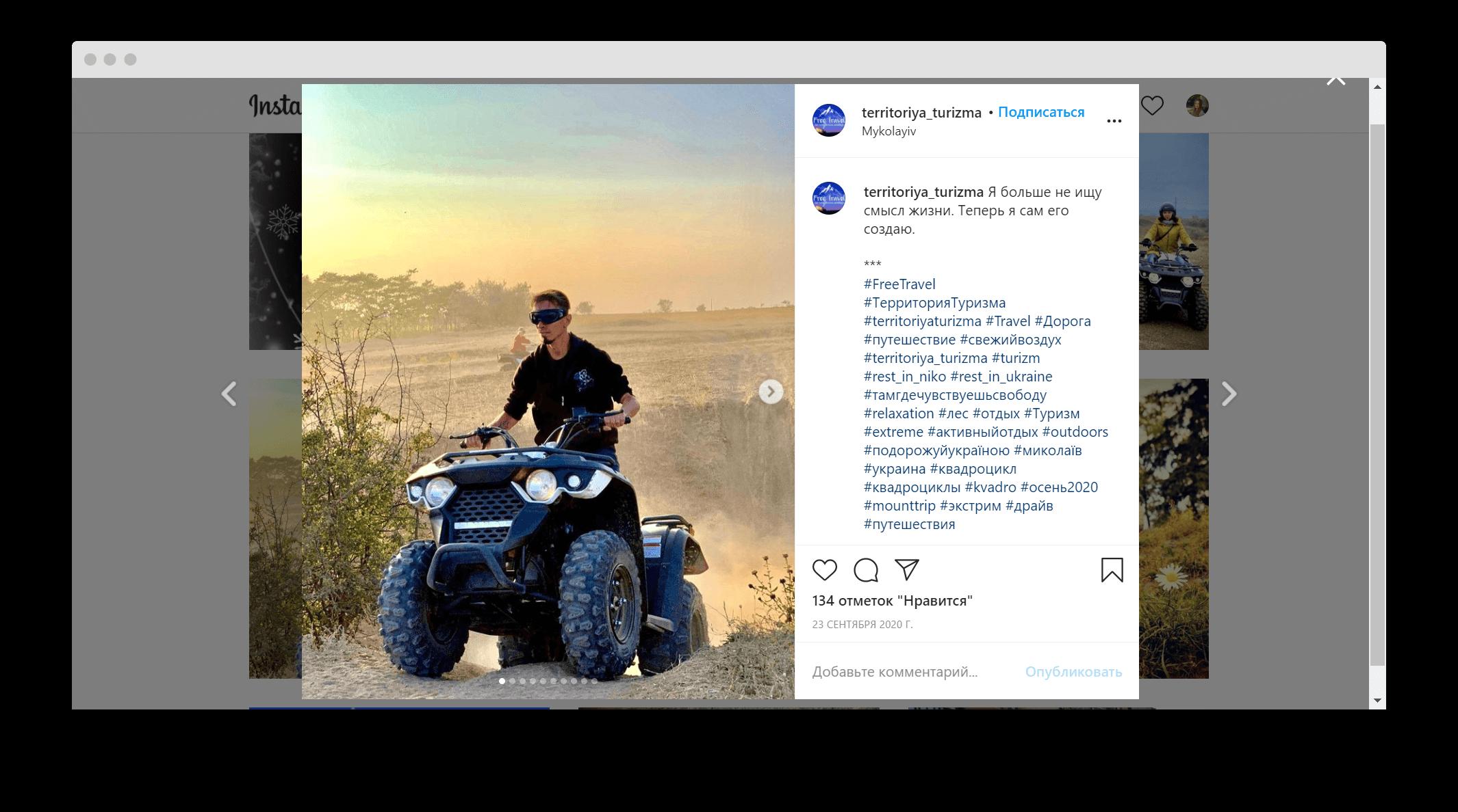 200+ фраз-подписей для ваших фото и селфи в Инстаграм пример путешествия