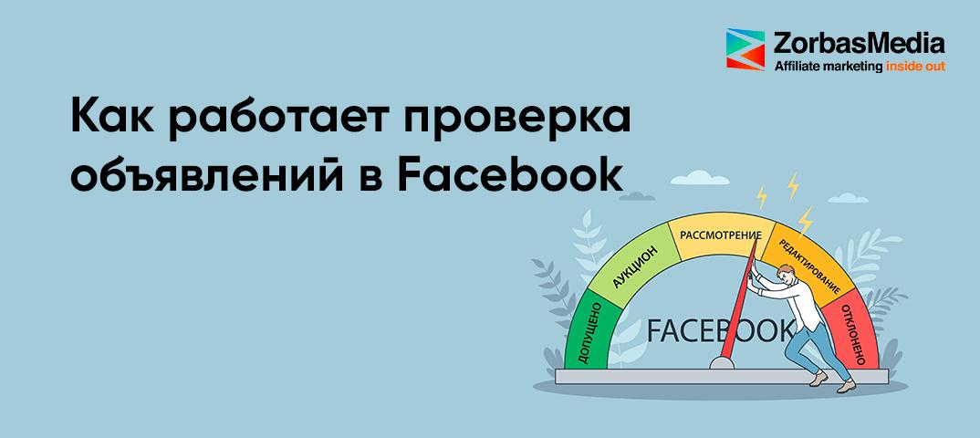 Facebook рассказал, почему так долго модерирует объявления