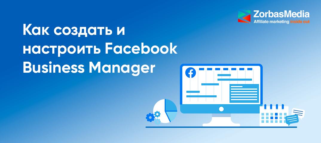 «Бизнес-менеджер» Facebook: руководство по созданию и настройке аккаунта
