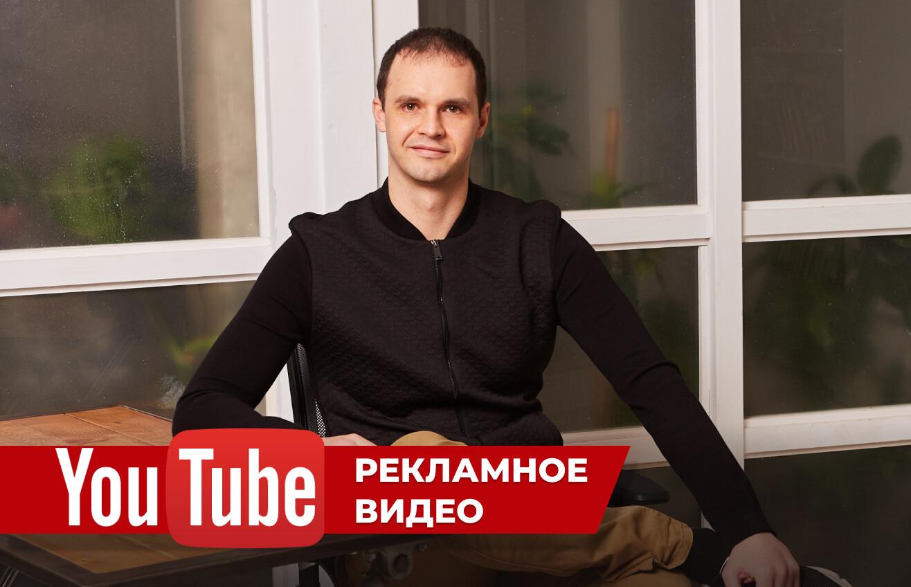 Как создать эффективное видео для рекламы в YouTube? Обзор формулы